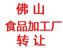 天猫店转让,食品厂转让,广东生意转让网,广东生意转让