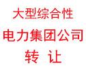 电力公司beplay体育,电力集团beplay体育,电厂beplay体育,香港公司beplay体育,香港beplay体育客服beplay体育